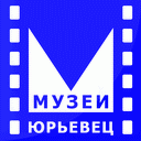 ГБУ «Музеи г. Юрьевца»